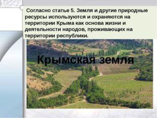 Согласно статье 5. Земля и другие природные ресурсы используются и охраняют