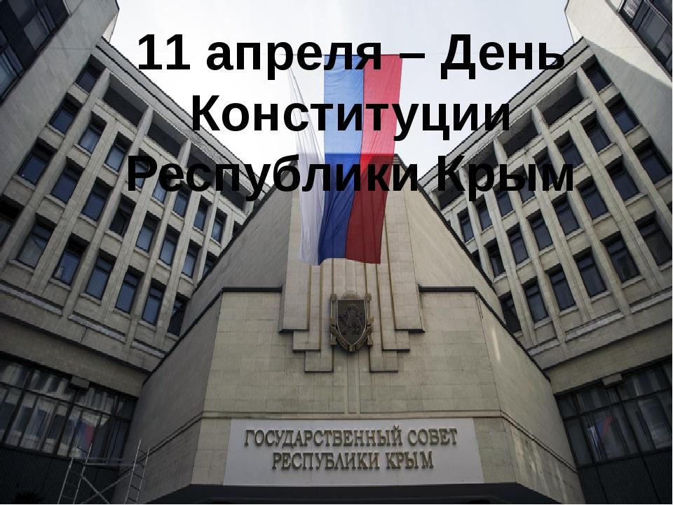 11 апреля – День Конституции Республики Крым