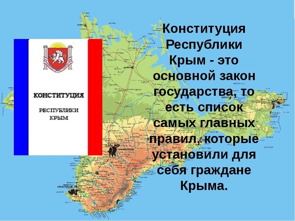 Конституция Республики Крым - это основной закон государства, то есть список...