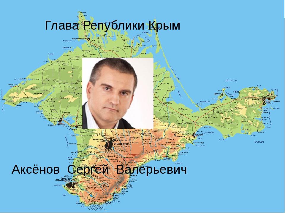 Глава Републики Крым Аксёнов Сергей Валерьевич