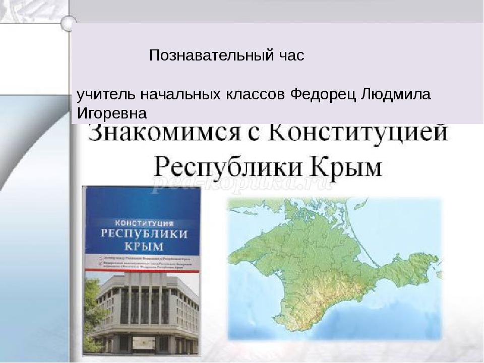 Познавательный час учитель начальных классов Федорец Людмила Игоревна