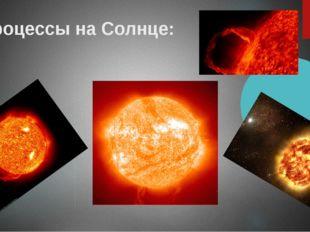 Процессы на Солнце: