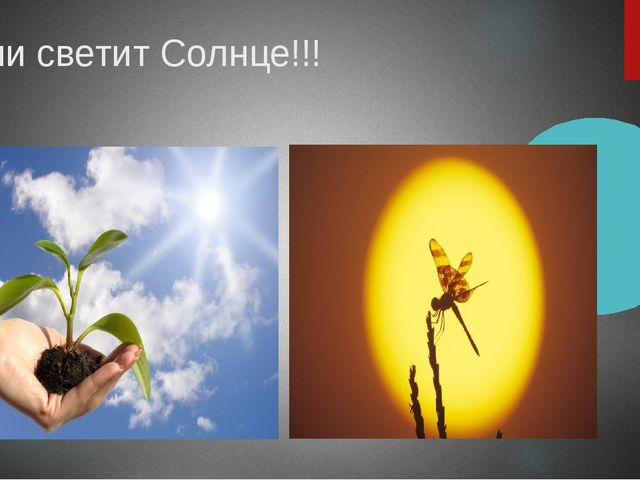Если светит Солнце!!!