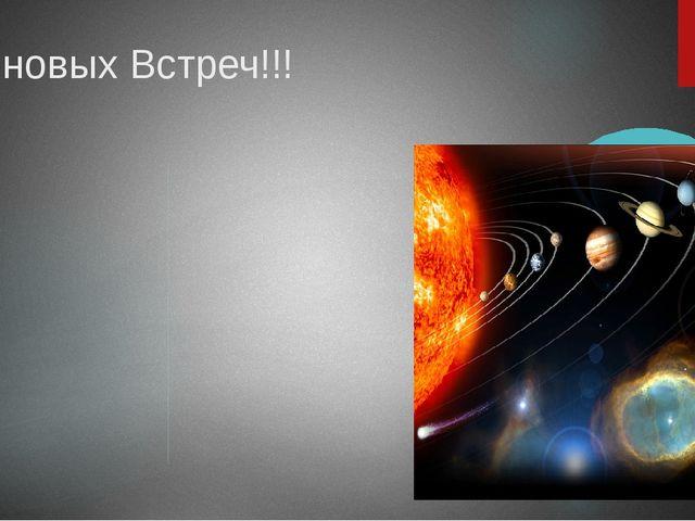 До новых Встреч!!! Редакторы журнала: Выдренков Влад 5 кл. Галышева Света 5 к...