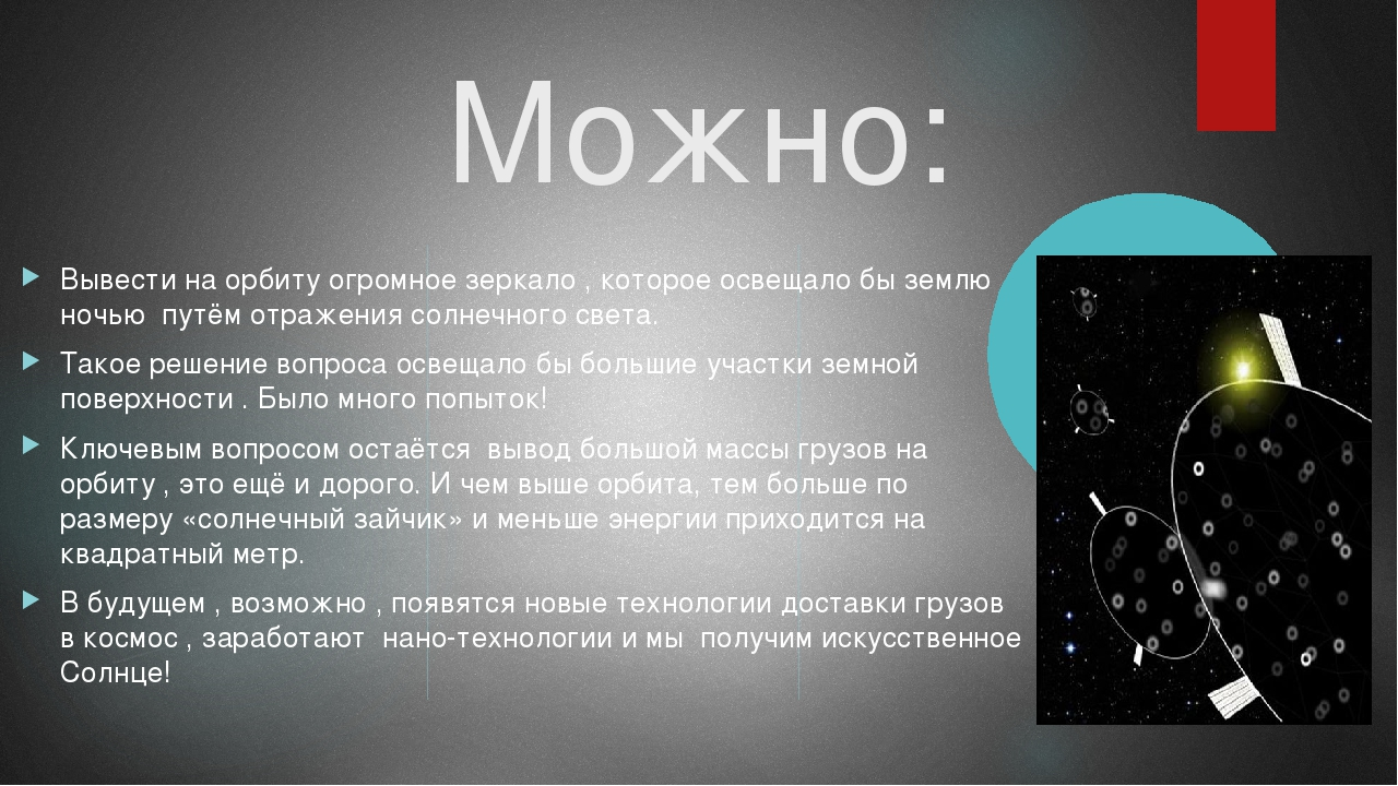 Можно: Вывести на орбиту огромное зеркало , которое освещало бы землю ночью п...