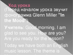"Ходурока (Перед началом урока звучит фонограмма Glenn Miller""In the Mood"")"