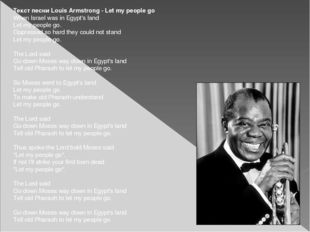 Текст песни Louis Armstrong - Let my people go When Israel was in Egypt's la
