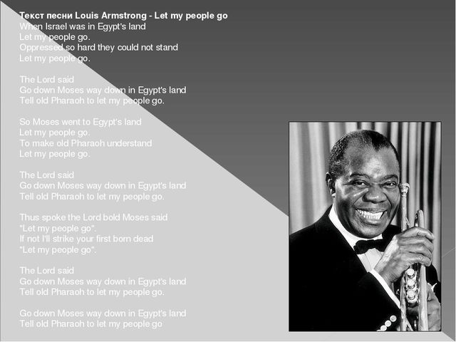 Текст песни Louis Armstrong - Let my people go When Israel was in Egypt's la...