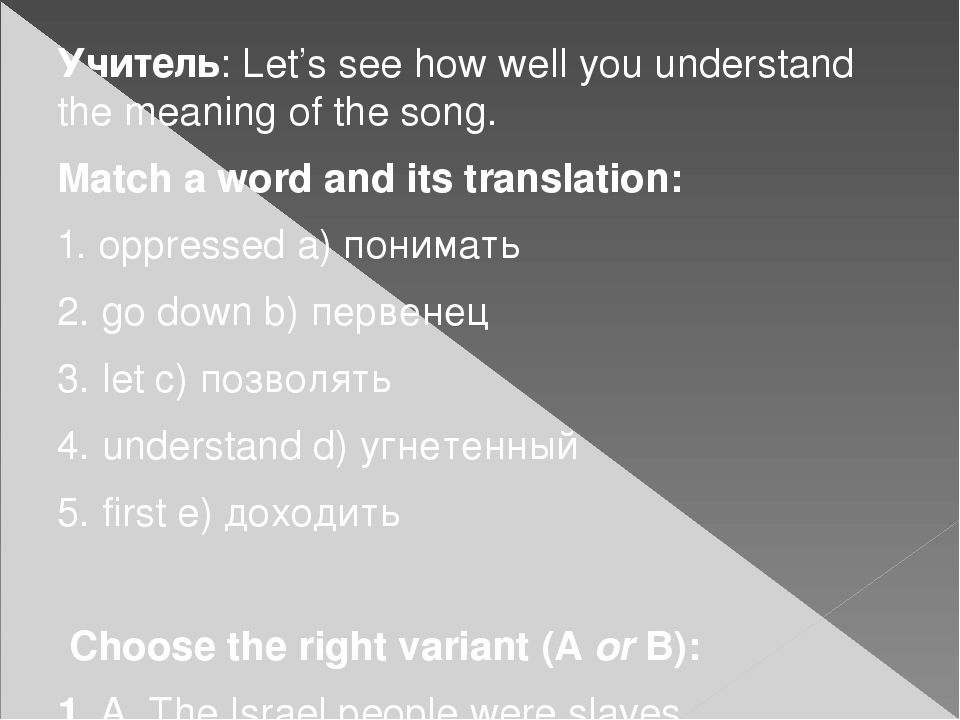 Учитель:Let's see how well you understand the meaning of the song. Match a...