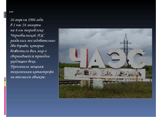 … 26 апреля 1986 года в 1 час 24 минуты на 4-ом энергоблоке Чернобыльской АЭС...