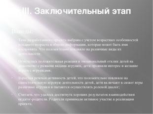 III. Заключительный этап Выводы: Тема разработанного проекта выбрана с учетом