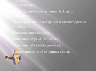 2 день: «Самолёт» Чтение детям стихотворения А. Барто «Самолет»; Рассматриван
