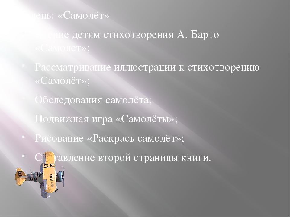 2 день: «Самолёт» Чтение детям стихотворения А. Барто «Самолет»; Рассматриван...