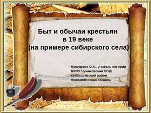 Быт и обычаи крестьян в 19 веке (на примере сибирского села) Мишурова О.А., у