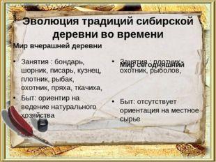 Эволюция традиций сибирской деревни во времени Мир вчерашней деревни Занятия