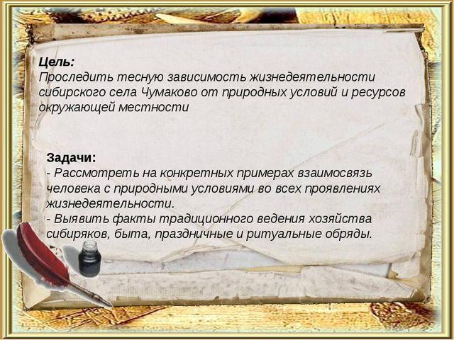 Цель: Проследить тесную зависимость жизнедеятельности сибирского села Чумаков...