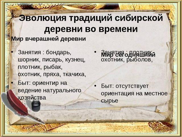 Эволюция традиций сибирской деревни во времени Мир вчерашней деревни Занятия...