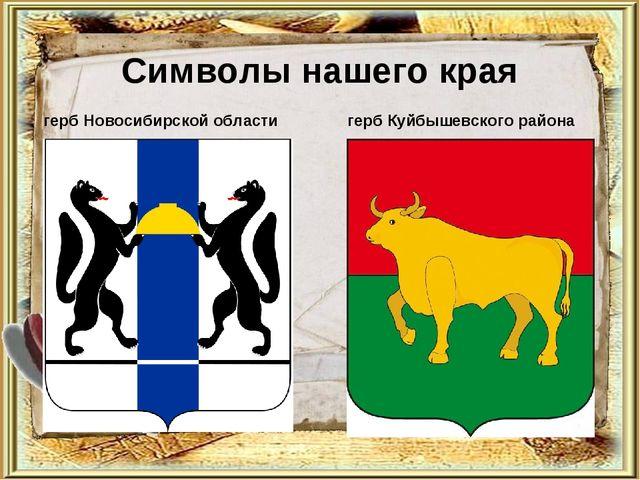 Символы нашего края герб Новосибирской области герб Куйбышевского района