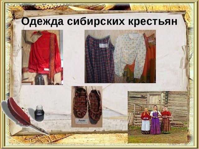 Одежда сибирских крестьян