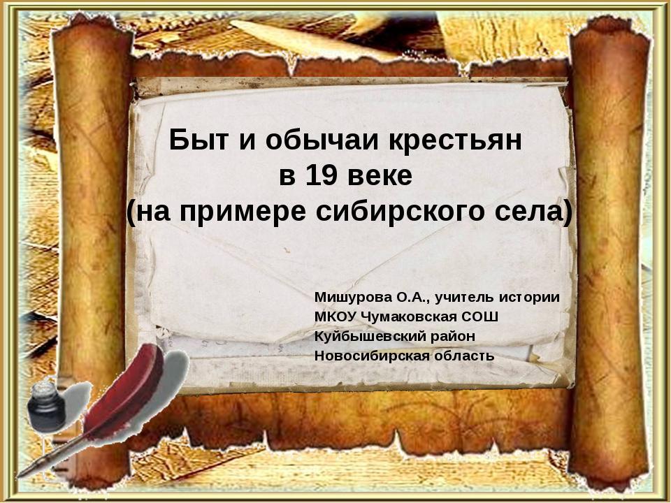 Быт и обычаи крестьян в 19 веке (на примере сибирского села) Мишурова О.А., у...