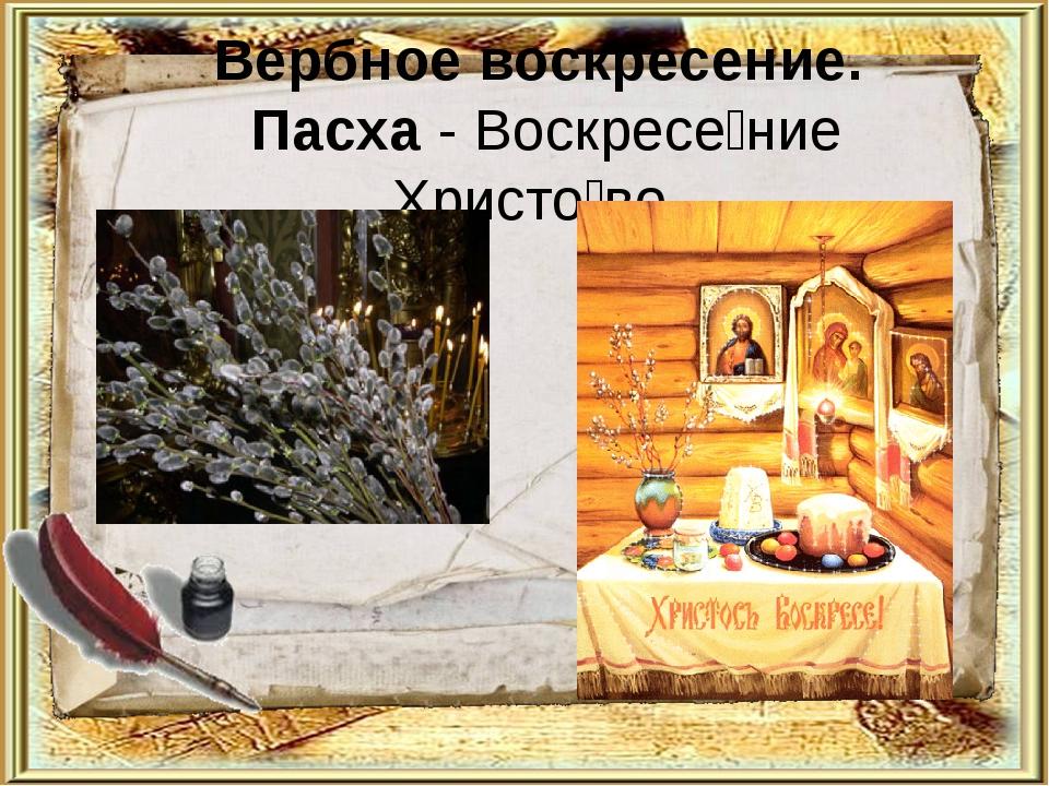 Вербное воскресение. Пасха - Воскресе́ние Христо́во