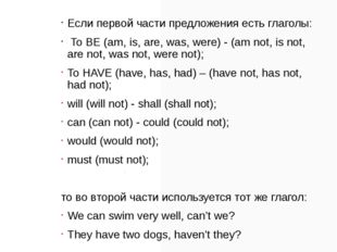 Если первой части предложения есть глаголы: To BE (am, is, are, was, were) -