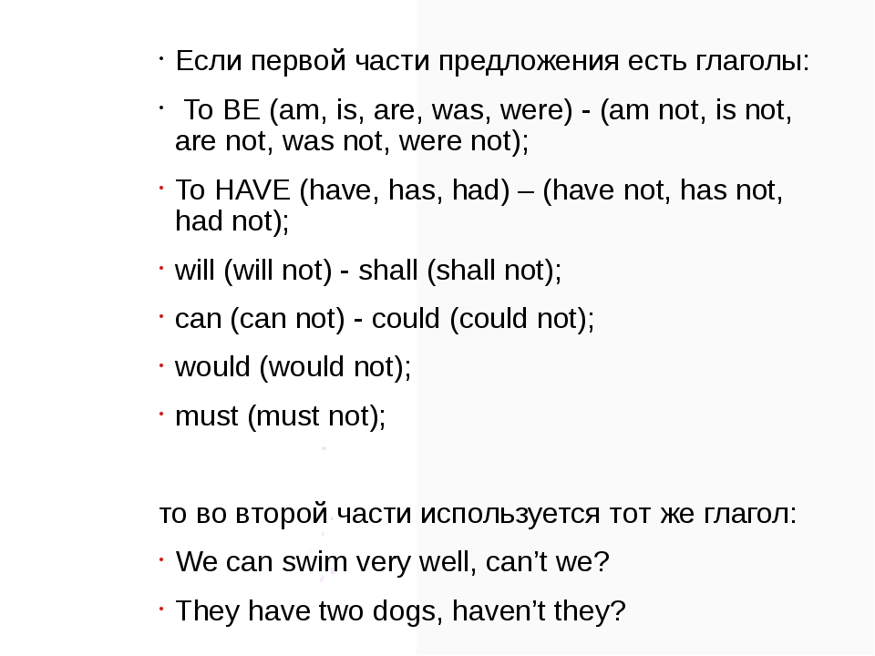 Если первой части предложения есть глаголы: To BE (am, is, are, was, were) -...