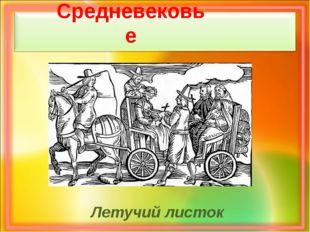 Средневековье Летучий листок