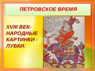 XVIII ВЕК- НАРОДНЫЕ КАРТИНКИ - ЛУБКИ. ПЕТРОВСКОЕ ВРЕМЯ