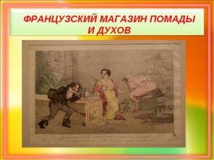 ФРАНЦУЗСКИЙ МАГАЗИН ПОМАДЫ И ДУХОВ