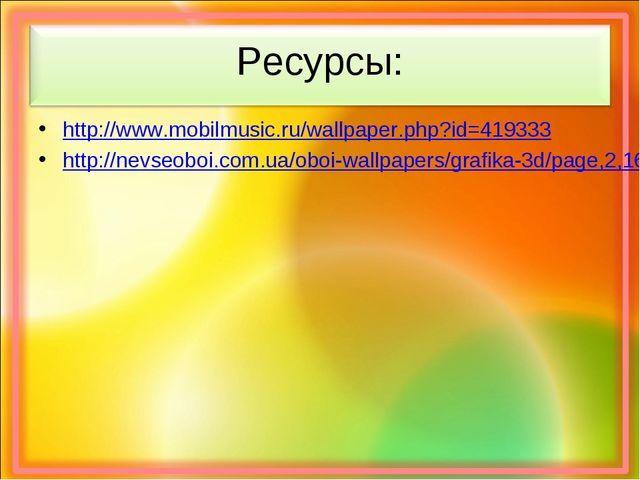 Ресурсы: http://www.mobilmusic.ru/wallpaper.php?id=419333 http://nevseoboi.co...