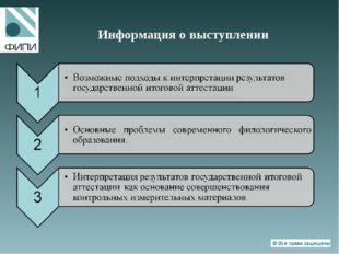 Информация о выступлении