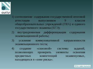 1) соотношение содержания государственной итоговой аттестации выпускников 9 к