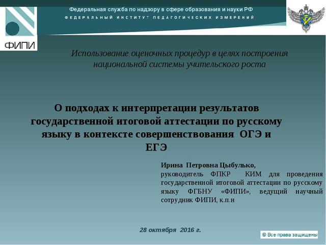 Ирина Петровна Цыбулько, руководитель ФПКР КИМ для проведения государственной...