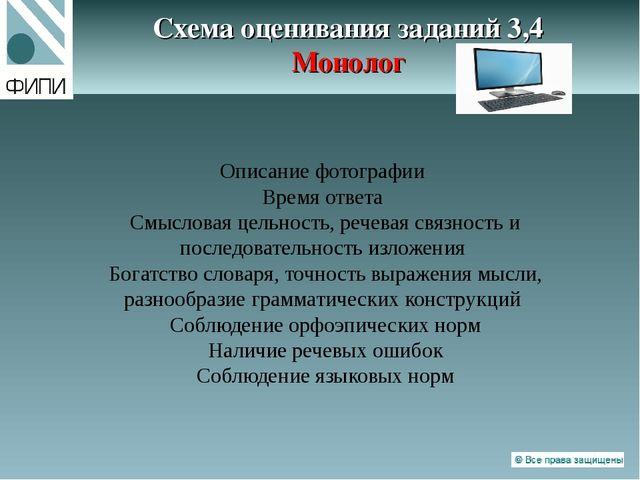 Схема оценивания заданий 3,4 Монолог Описание фотографии Время ответа Смыслов...