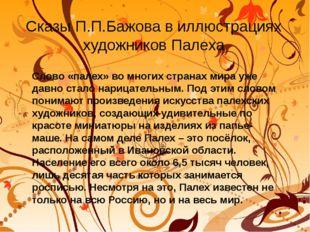Сказы П.П.Бажова в иллюстрациях художников Палеха Слово «палех» во многих ст