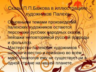 Сказы П.П.Бажова в иллюстрациях художников Палеха Основными темами произведе