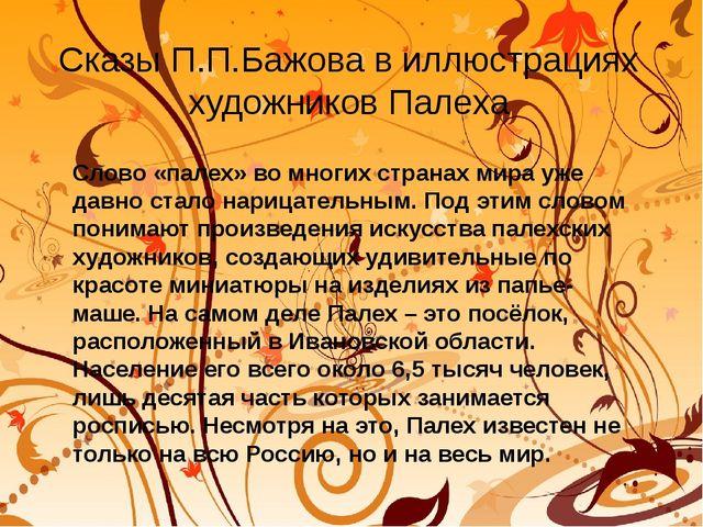 Сказы П.П.Бажова в иллюстрациях художников Палеха Слово «палех» во многих ст...