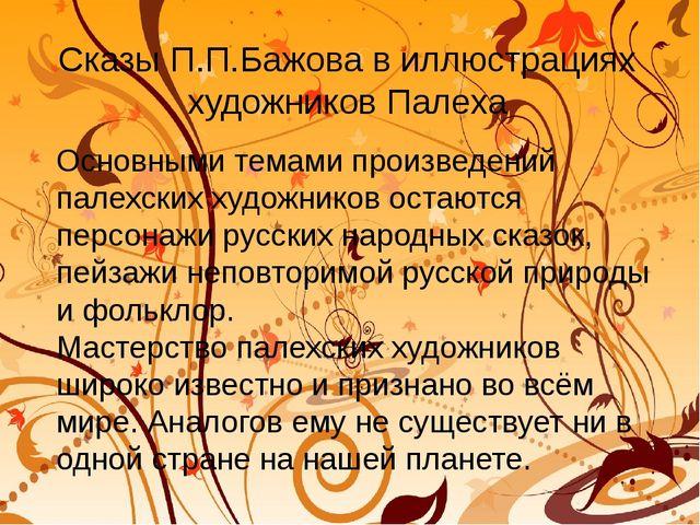 Сказы П.П.Бажова в иллюстрациях художников Палеха Основными темами произведе...