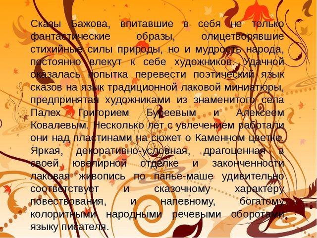 Сказы Бажова, впитавшие в себя не только фантастические образы, олицетворявш...