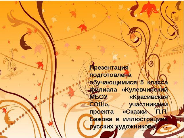 Презентация подготовлена обучающимися 5 класса филиала «Кулевчинский МБОУ «К...