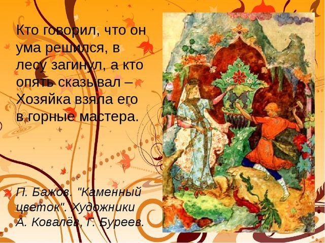 Кто говорил, что он ума решился, в лесу загинул, а кто опять сказывал – Хозя...