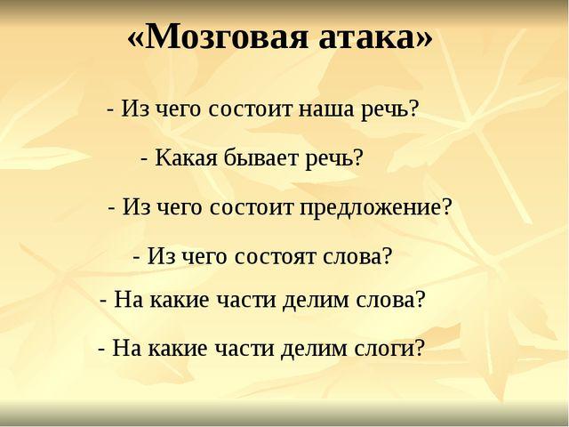 - Из чего состоит наша речь? - Какая бывает речь? - Из чего состоит предложен...
