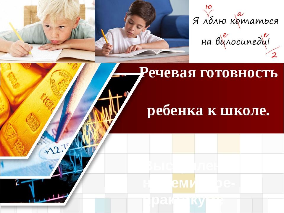 Речевая готовность ребенка к школе. Выступление на семинаре-практикуме учител...