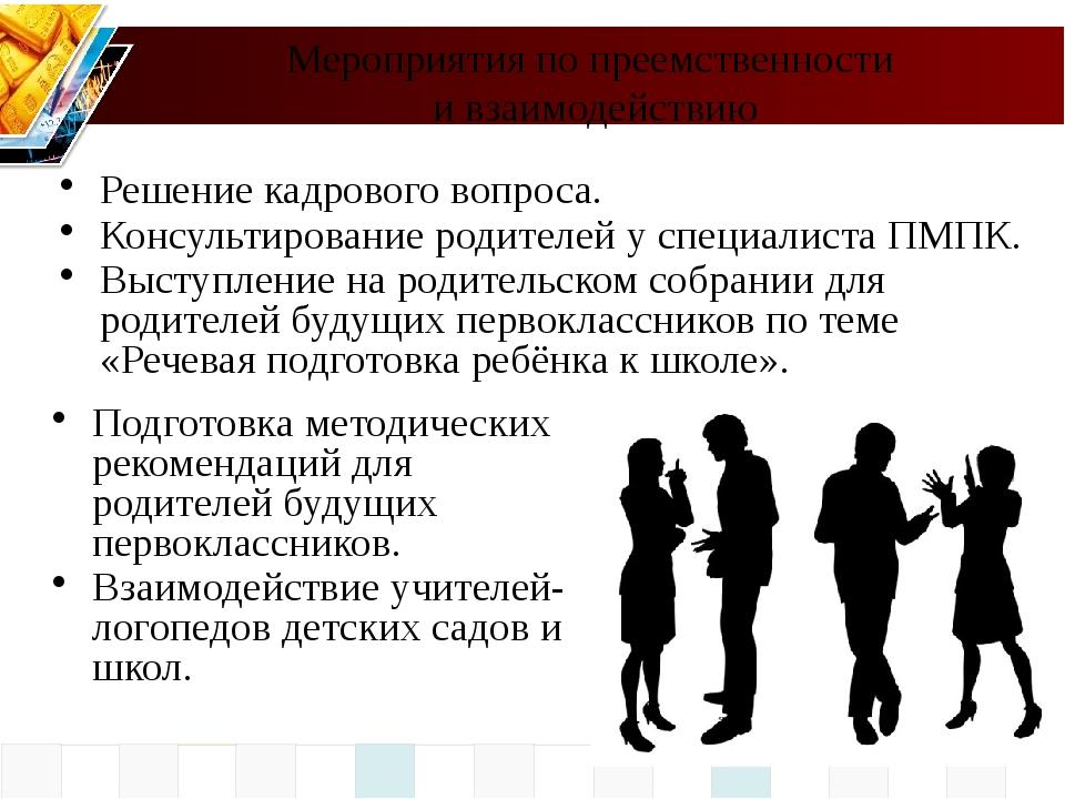 Мероприятия по преемственности и взаимодействию Решение кадрового вопроса. К...
