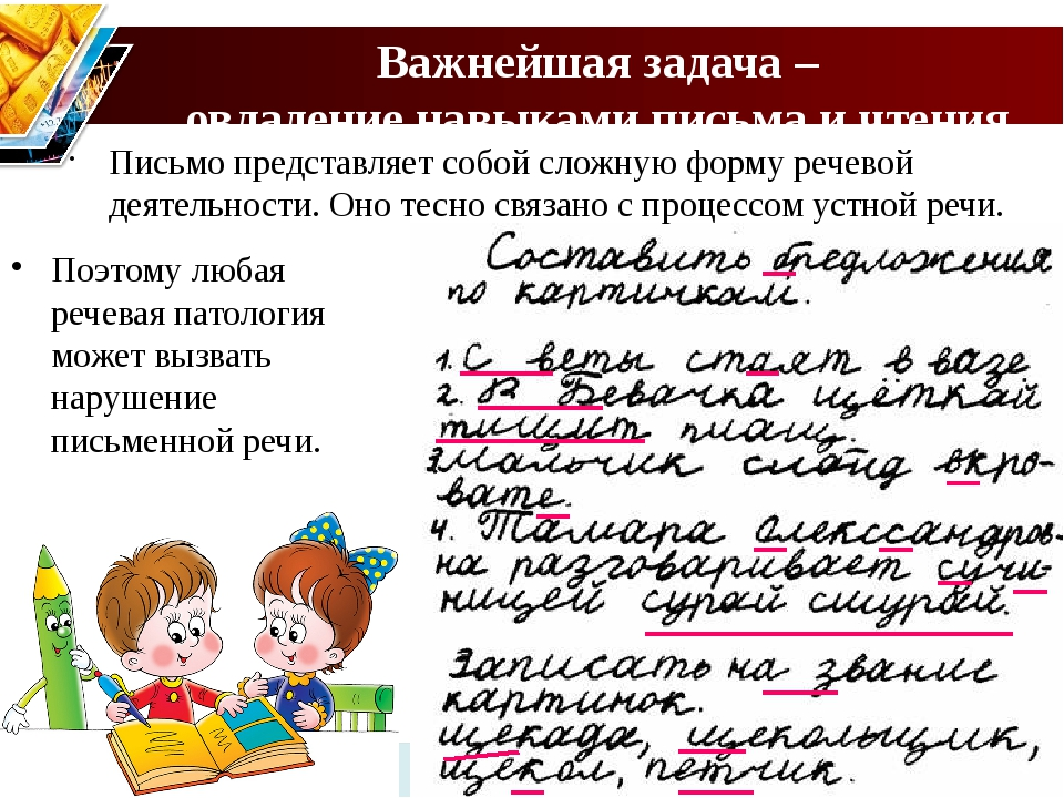 Важнейшая задача – овладение навыками письма и чтения. Письмо представляет со...