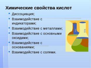 Химические свойства кислот Диссоциация; Взаимодействие с индикаторами; Взаимо