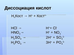 Диссоциация кислот HCl → HNO3→ H2SO4 → H3PO4 → НnКост → Н+ + Костn- H++ Cl- H