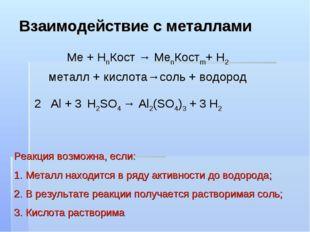 Взаимодействие с металлами Ме + НnКост → МеnКостm+ Н2 металл + кислота→соль +