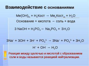Взаимодействие с основаниями Ме(ОН)m + НnКост → MenКостm + H2O Основание + ки